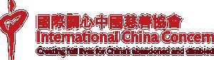 logo for International China Concern
