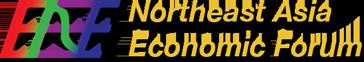 logo for Northeast Asia Economic Forum